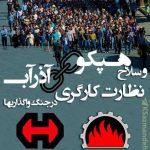 هپکو و آذرآب: سلاح نظارت کارگری در جنگ با واگذاریها