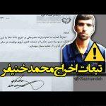 تبعات اخراج محمد خنیفر از نیشکر هفتتپه
