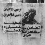 گرافیتی در حمایت از معترضان سرکوبشدۀ عراق