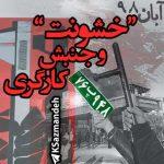 آبان ۹۸: خشونت و جنبش کارگری