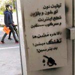 دیوارنویسی در دفاع از اعتراضات سراسری: روزی این مُشتها تفنگ میشن، بد بترسین!