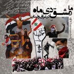 ما و مشق دیماه ۹۶ در عراق و لبنان