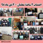 گزارش و ارزیابی از اعتصاب دوساعته معلمان