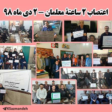 اعتصاب دو دی معلمان