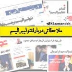 نئولیبرالیسم اقتصادی ایران