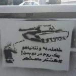 گرافیتی: کشتار ماهشهر