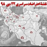 نقشه اعتراضات سراسری ۲۲دی۹۸ + شعارها