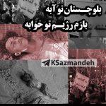ضرورت همبستگی با سیلزدگان: بلوچستان تو آبه، بازم رژیم تو خوابه!