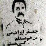 دیوارنگاری در حمایت از جعفر ابراهیمی