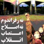 دانشگاه تهران -علیه رفراندوم