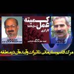 مصاحبه رادیویی: ترور سلیمانی و تبعاتش