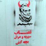 گرافیتی سلیمانی: قصاب سوریه و عراق