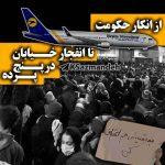 از انکار حکومت تا انفجار خیابان در پنج پرده