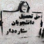 دیوارنویسیهای خیابان در حمایت از سها مرتضایی و لیلا حسینزاده