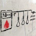 حمایت خیابانی از زندانیان محکوم به اعدامِ خیزش آبان