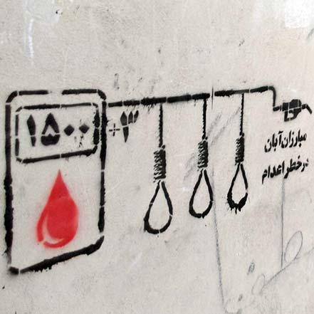 اعدام زندانیان آبان