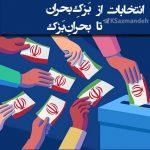 انتخابات: از بزکِ بحران به بحرانِ بزک