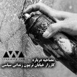 مصاحبه با ایران وایر: درباره کارزار خیابان تریبون