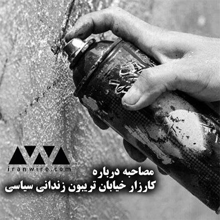 مصاحبه ایران وایر خیابان تریبون زندانی سیاسی