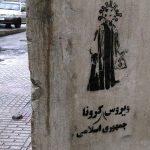 گرافیتی خیابانی: اسلام و سرمایه در خدمت اپیدمی ویروس کرونا