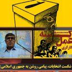 گفتگوی رادیویی: دربارۀ یازدهمین دوره انتخابات مجلس شورای اسلامی