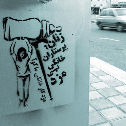 گرافیتی هشت مارس پرستاران-