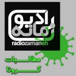 گفتگو با رادیو زمانه: مطالبات دورۀ کرونا