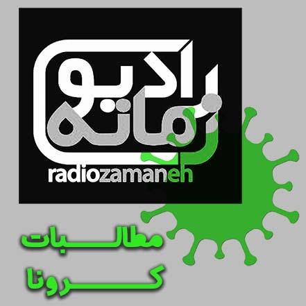 رادیو زمانه + کرونا