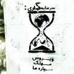 گرافیتی: زمین گرفتار ویروس سرمایهداری