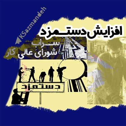 حداقل دستمزد + سراب شورای عالی کار