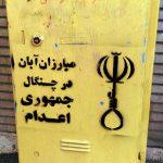 دیوارنویسی: مبارزان آبان در چنگال جمهوری اعدام