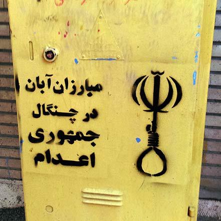 دیوارنویسی گرافیتی شعارنویسی اعدام آبان