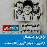 گزارش ایران اینترنشنال از کمپین خیابان + گرافیتیهای بنسلمان