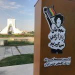 دیوارنگاری: روز ملی اقلیتهای جنسی ایران