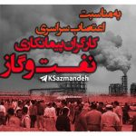 به مناسبت اعتصاب سراسری کارگران پیمانی و پروژهای نفت و گاز