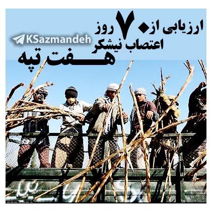 70 روز اعتصاب هفت تپه