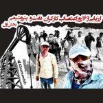 ارزیابی از ۱۶ روز اعتصاب هماهنگ کارگران پتروشیمیها