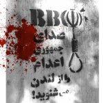 ساز و کار سرکوب، حقوق بشر و بیبیسی