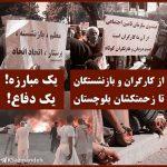 از بازنشستگان تا زحمتکشان بلوچستان: یک مبارزه! یک دفاع!