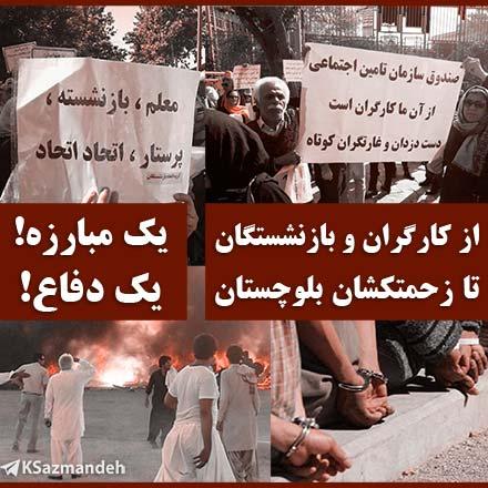 ضرورت همبستگی بازنشستگان با اعتراضات بلوچستان