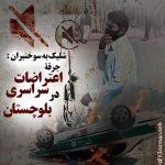 شلیک به سوختبران : جرقۀ اعتراضات سراسری در بلوچستان