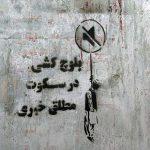 گرافیتی خیابانی: بلوچکشی در سکوت مطلق خبری