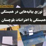 توزیه بیانیه درباره کشتار سوختبران بلوچ توسط سپاه