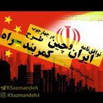 توافقنامه 25 ساله ایران و چین
