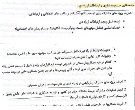 شبکه ملی اطلاعات در تفاهمنامه 25 ساله ایران و چین