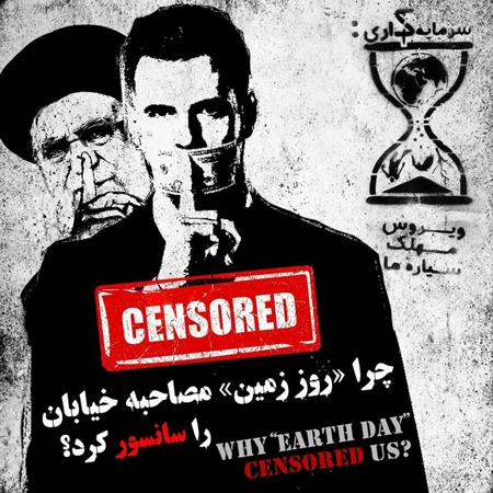 سانسور مصاحبه کمپین خیابان از سوی سازمان روز زمین در امریکا