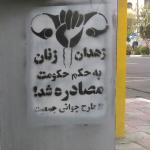 کمپین خیابانی علیه طرح ضدزن جوانی جمعیت