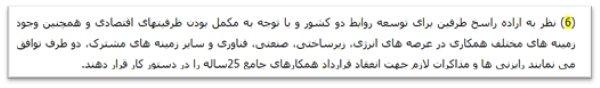 متن بیانیۀ مشارکت جامع راهبردی ایران و چین - شنبه 3 بهمن 1394