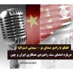توافقنامه ۲۵ ساله چین و ایران
