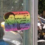 ۱۷ مه - کارزار خیابان علیه همجنسگراستیزی